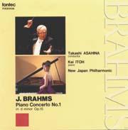 ブラームス:ピアノ協奏曲 第1番 (1990)